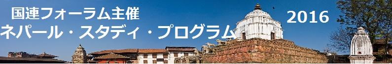 ネパール・スタディ・プログラム